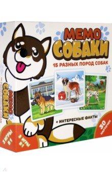 Купить Мемо. Собаки (8345), Нескучные игры, Карточные игры для детей