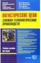 Обложка Логистические цепи сложно технологических производств: учебное пособие