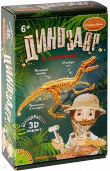 Купить Исторические раскопки Динозавры Велоцираптор (ВВ5144), Bondibon, Наборы для опытов