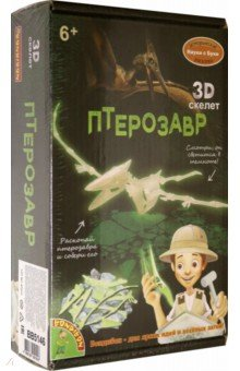 Купить Исторические раскопки Птерозавр (светящиеся в темноте) (ВВ5146), Bondibon, Наборы для опытов