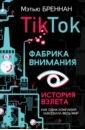Обложка TikTok. Фабрика внимания. История взлета