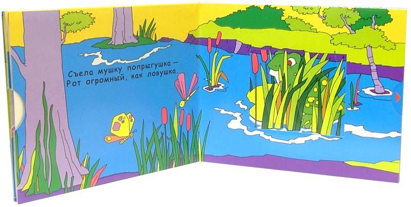 Иллюстрация 1 из 9 для Превращалки. Угадай-ка! | Лабиринт - книги. Источник: Лабиринт