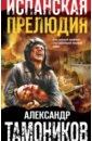 Испанская прелюдия, Тамоников Александр Александрович