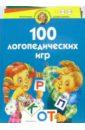 Скворцова Ирина Викторовна 100 логопедических игр. Для детей 4-6 лет что делать для хорошей потенции