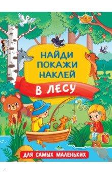 Купить В лесу, Малыш, Знакомство с миром вокруг нас