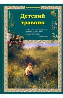 Купить Детский травник, Белый город, Животный и растительный мир