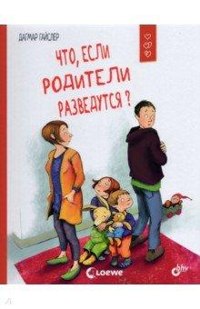 Купить Что, если родители разведутся?, BHV, Популярная психология. Личная эффективность