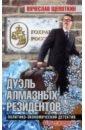 Обложка Дуэль алмазных резидентов. Политико-экономический детектив