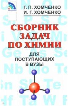 скачать хомченко г.п сборник задач по химии для поступающих в вузы скачать