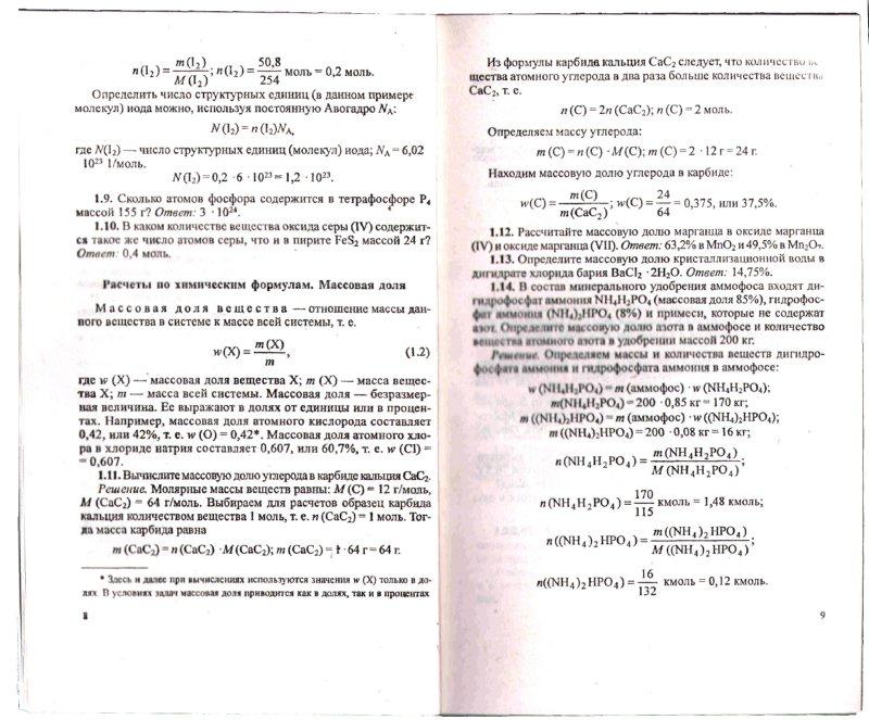 Задачник Химия Хомченко для Средней Школы