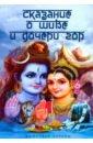 Обложка Сказание о Шиве и дочери гор (Из Калика-пураны)