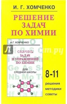 Решение задач по химии. 8-11 классы
