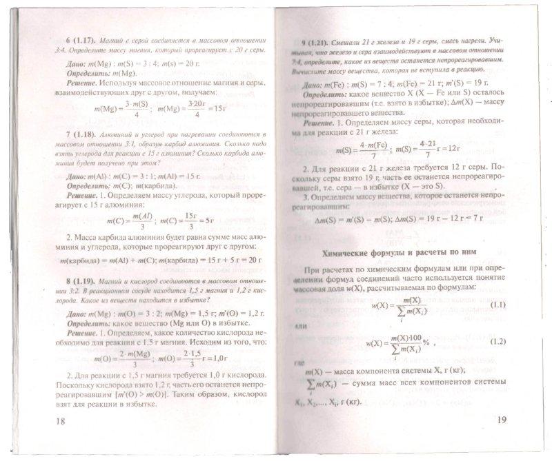 Иллюстрация 1 из 25 для Решение задач по химии. 8-11 классы - Иван Хомченко | Лабиринт - книги. Источник: Лабиринт