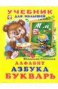 Степанов Владимир Александрович Азбука, алфавит, букварь цены