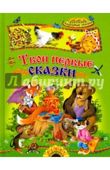 Твои первые сказки. Русские народные сказки от Лабиринт