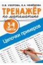Обложка Тренажер по математике. 3-4 классы. Цепочки примеров