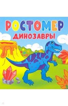 Ростомер. Динозавры. ISBN: 978-5-378-31764-6
