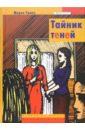 Грипе Мария Тайник теней: Повесть
