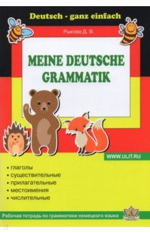 Немецкий язык. Грамматика. Рабочая тетрадь