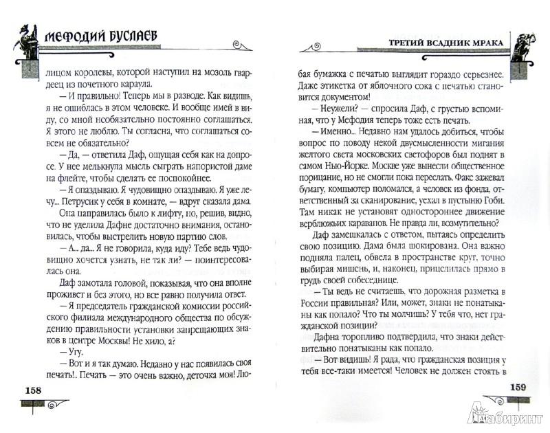 Иллюстрация 1 из 11 для Мефодий Буслаев. Третий всадник мрака - Дмитрий Емец | Лабиринт - книги. Источник: Лабиринт