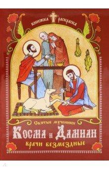 Купить Святые мученики Косма и Дамиан врачи безмездные. Книга-раскраска, Братство ап. Иоанна Богослова, Раскраски-сказки