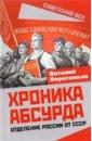 Обложка Хроника абсурда. Отделение России от СССР