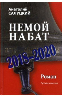 Отзывы к книге «Немой набат. 2018-2020» Салуцкий Анатолий Самуилович