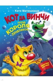 Купить Кот да Винчи против короля лунатиков, Малыш, Приключения. Детективы