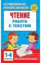 Обложка Чтение. Работа с текстом. 1-4 классы