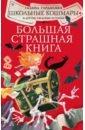 Школьные кошмары и другие ужасные истории, Гордиенко Галина Анатольевна
