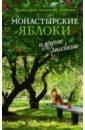 Монастырские яблоки и другие рассказы, Протоиерей Александр Авдюгин