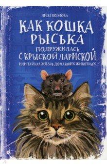 Как кошка Рыська подружилась с крыской Лариской, Де'Либри, Сказки отечественных писателей  - купить со скидкой