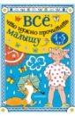 Всё, что нужно прочитать малышу в 4-5 лет, Михалков Сергей Владимирович,Барто Агния Львовна,Маршак Самуил Яковлевич