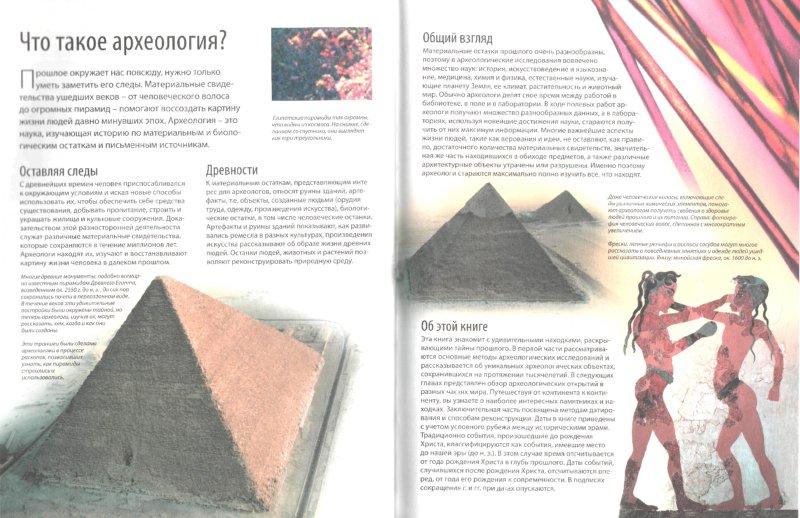 Иллюстрация 1 из 28 для Энциклопедия археологических открытий | Лабиринт - книги. Источник: Лабиринт