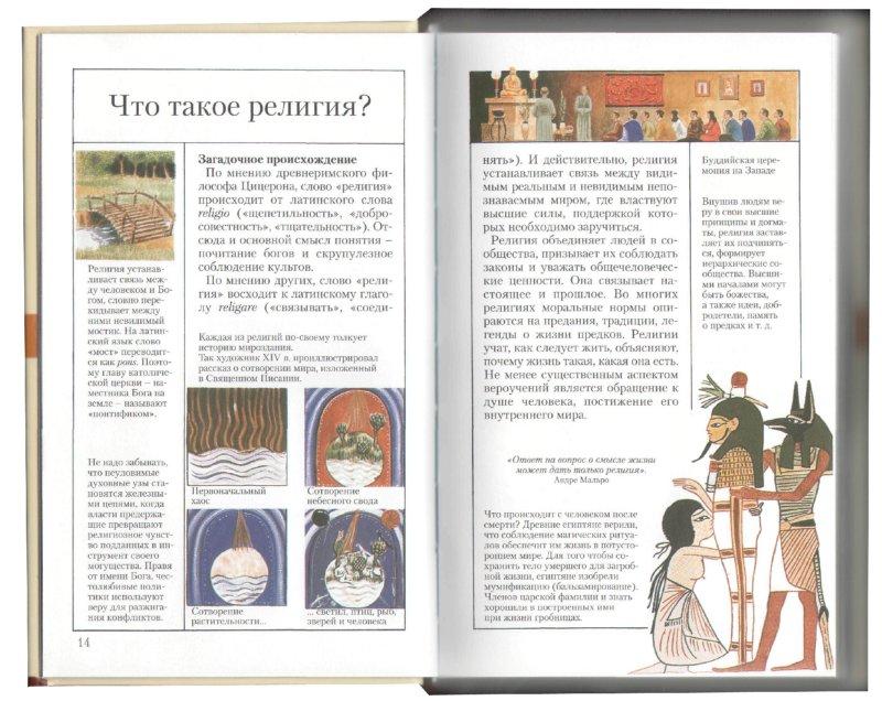 Иллюстрация 1 из 20 для Религии мира   Лабиринт - книги. Источник: Лабиринт