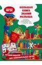 Обложка Большая книга знаний малыша