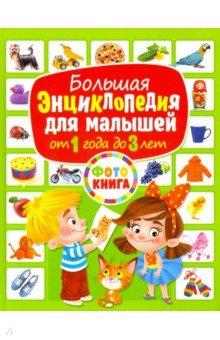 Купить Большая энциклопедия для малышей от 1 года до 3 лет, Владис, Знакомство с буквами. Азбуки
