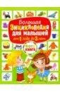 Обложка Большая энциклопедия для малышей от 1 года до 3 лет
