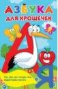 Обложка Азбука для крошечек