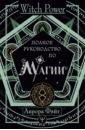 Обложка Полное руководство по магии