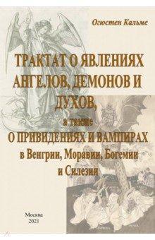 Трактат о явлениях ангелов, демонов и духов