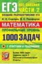 Обложка ЕГЭ 22 Математика 1000 задач Все задания ч2 Профил