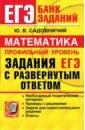 Обложка ЕГЭ 22 Математика Проф.ур. Задания с разверн.ответ