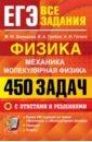 Обложка ЕГЭ 22 Физика. 450 задач с ответами и решениямим