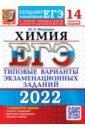 ЕГЭ 2022 Химия ТВЭЗ. 14 вариантов, Медведев Юрий Николаевич