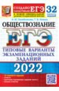 Обложка ЕГЭ 2022 Обществознание ТВЭЗ 32 варианта