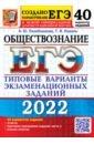 Обложка ЕГЭ 2022 Обществознание. ТВЭЗ. 40 вариантов
