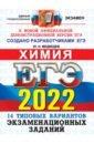 ЕГЭ 2022 ОФЦ Химия. ТВЭЗ. 14 вариантов, Медведев Юрий Николаевич