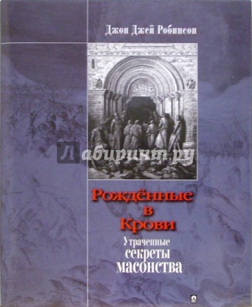 ДЖОН ДЖЕЙ РОБИНСОН УТРАЧЕННЫЕ СЕКРЕТЫ МАСОНСТВА СКАЧАТЬ БЕСПЛАТНО