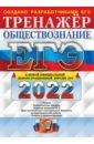 Обложка ЕГЭ 2022 Обществознание. Тренажер